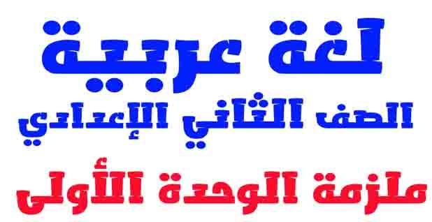 ملزمة منهج الصف الثاني الإعدادي الترم الأول لغة عربية 2021