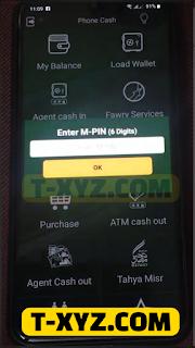 تطبيق فون كاش البنك الأهلى المصرى معرفة الرصيد ادخل الرقم السري
