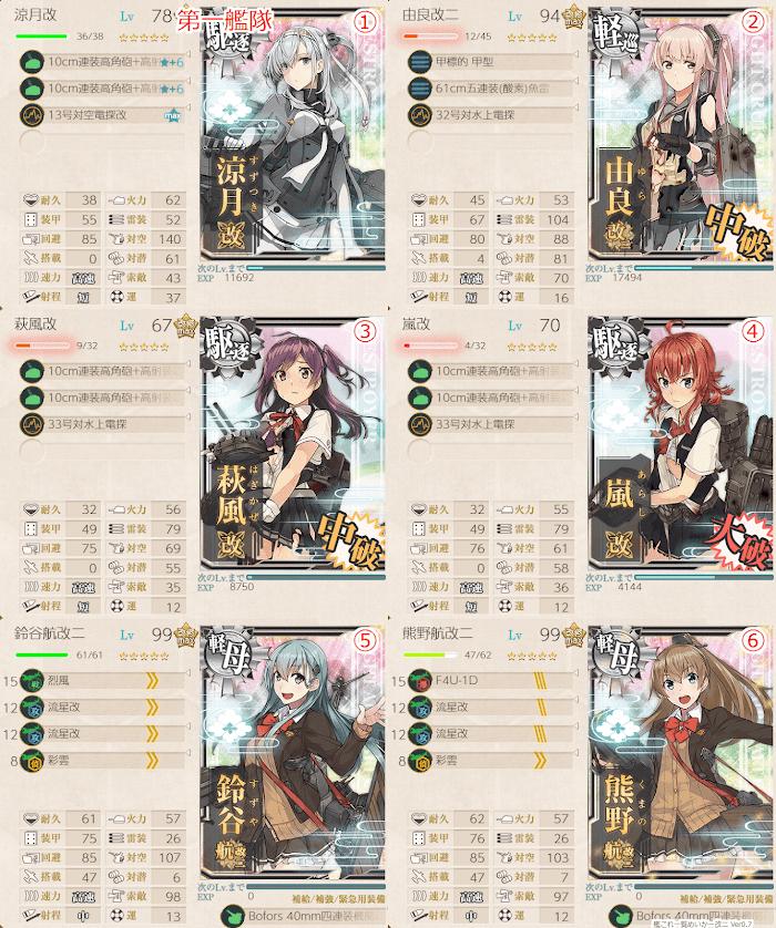 艦これ_2期_2-5_013.png