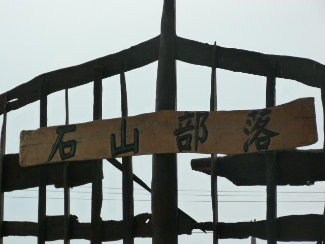 TAIWAN. Taitung, 30 kms autour - P1110946.JPG