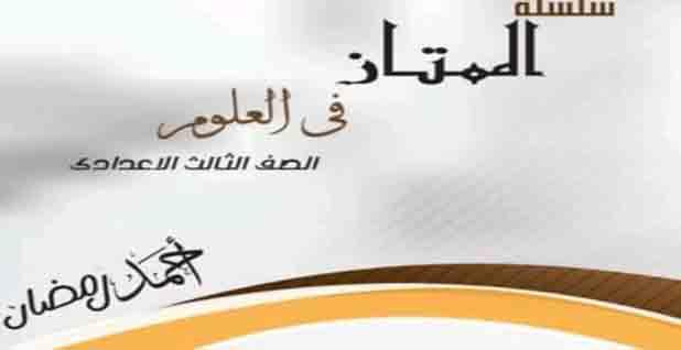 اقوى مراجعه شهر ابريل لمادة العلوم للصف الثالث الإعدادي للفصل الدراسي الثاني 2021 للأستاذ احمد رمضان