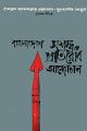 বাংলাদেশে সশস্ত্র প্রতিরোধ আন্দোলন - সৈয়দ আনোয়ার হোসেন এবং মুনতাসীর মামুন