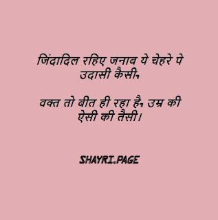 Jindadil Rahiyae Sahab-Quotes in hindi