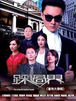 Legal Mavericks / The Unlawful Justice Squad Hong Kong Drama