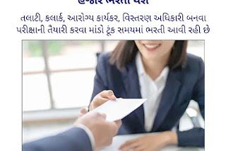 BIG GOOD NEWS :- FOR PANCHAYAT BHARATI IN GUJARAT