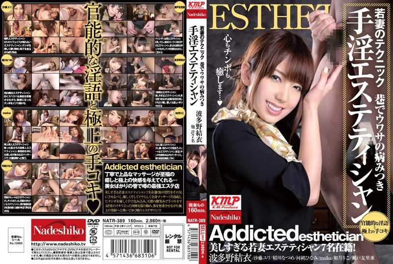 NATR-389 Young Wife's Technique It Is Rumor Masturbation Aesthetician In The Street