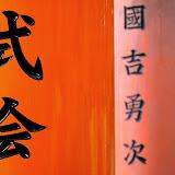 2014 Japan - Dag 8 - janita-SAM_6435.JPG