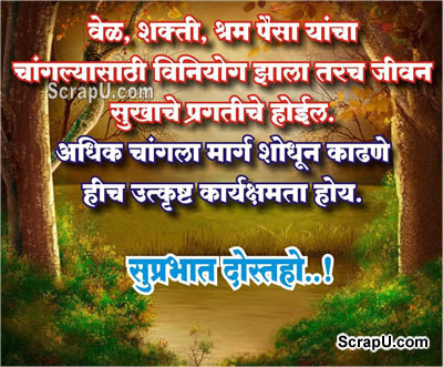 Good Morning Marathi Images Good Morning Fb Pics 1