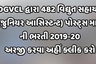 Dakshin Gujarat Vij Company Limited (DGVCL) Recruitment for 482 Vidyut Sahayak (Junior Assistant) Posts 2019