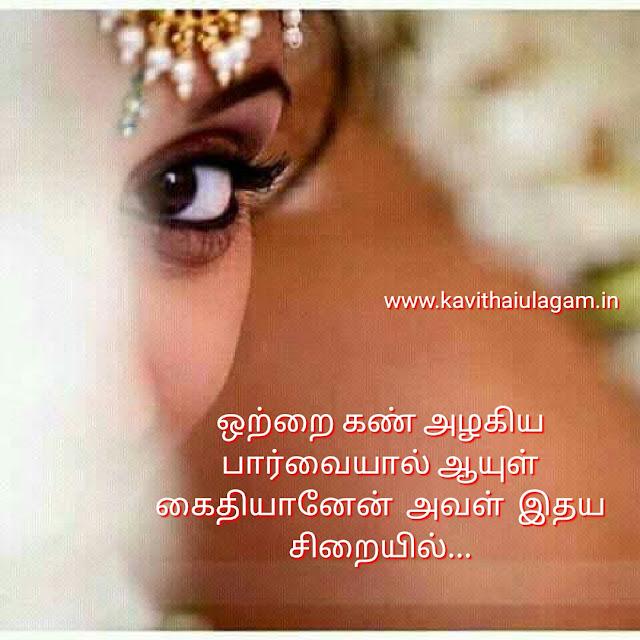 cute love kavithai tamil kavithai kavithaigal ulagam