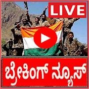 Free Kannada News Live APK for Windows 8