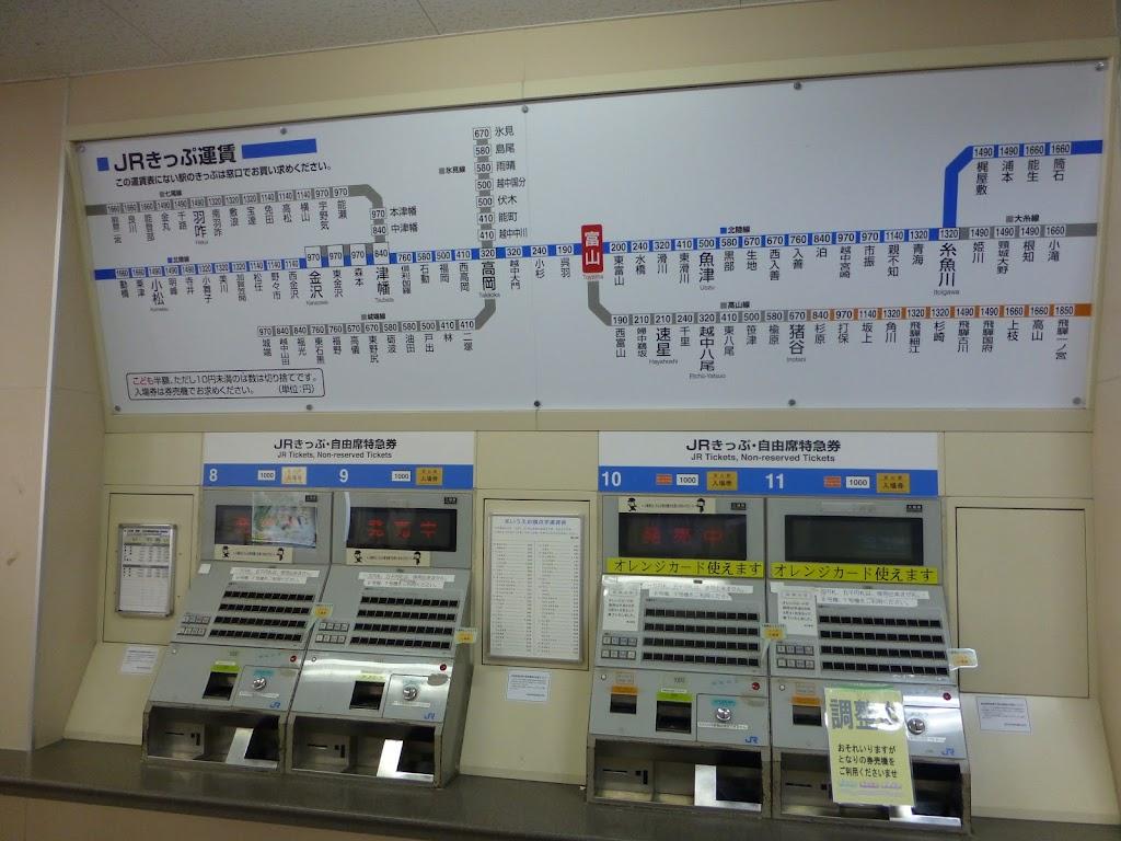 富山駅の運賃表
