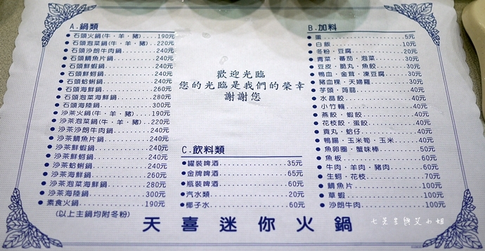 5 天喜迷你火鍋 全台第一家小火鍋店