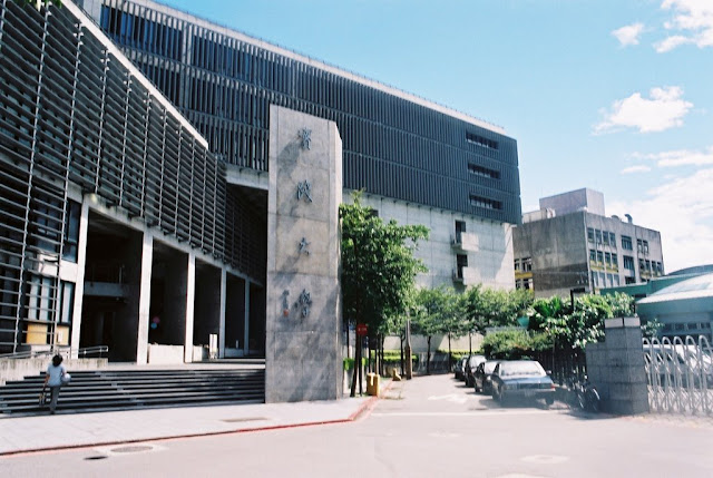 Image of Shih Chien University's main entrance to campus (photo from Shih Chien University).