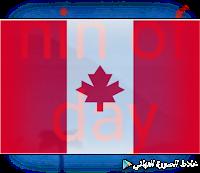 كيفية الهجرة إلى كندا
