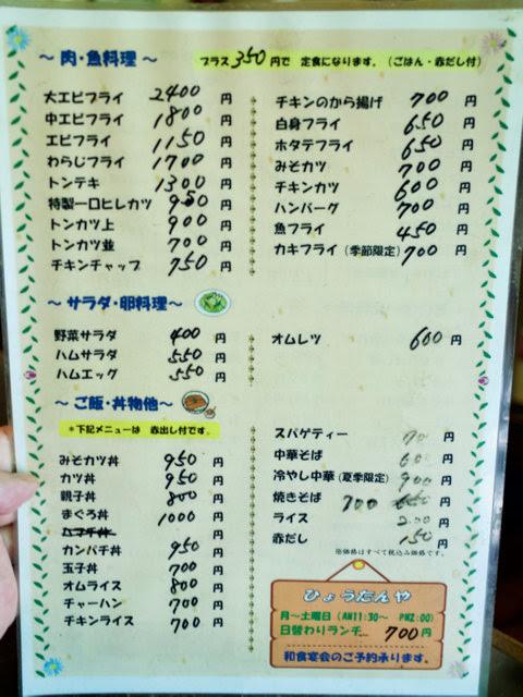海老フライ、肉肴料理、ご飯、丼ものメニュー