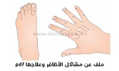 أمراض الأظافر