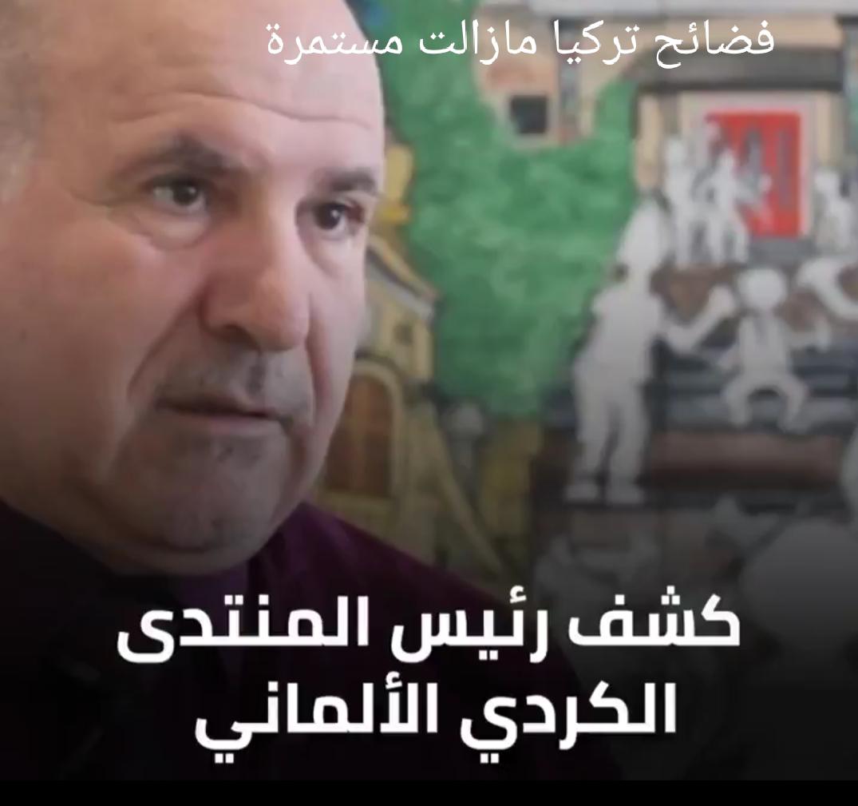 فضائح أردوغان في سوريا