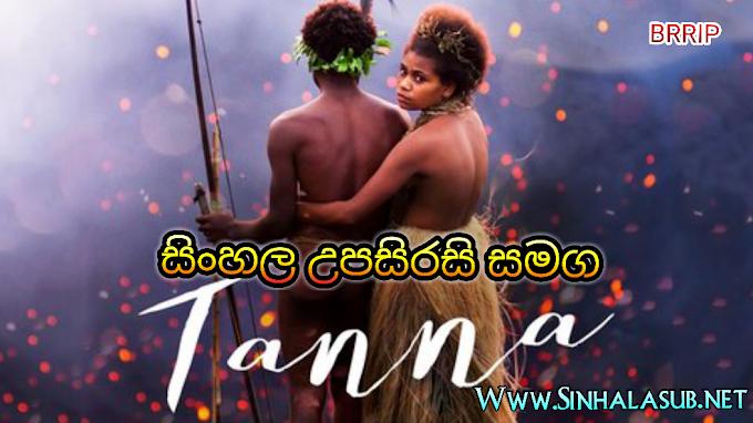 Tanna (2015) Sinhala Subtitles   සිංහල උපසිරසි සමග   ආදරණීය ආදරයේ නාමයෙන්