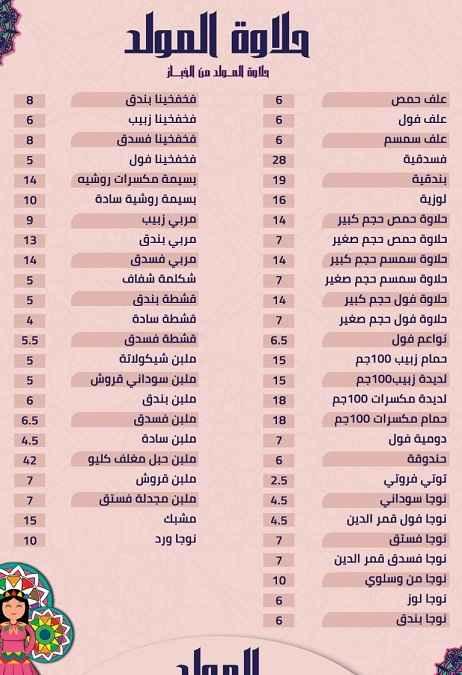 منيو حلاوة المولد الخباز