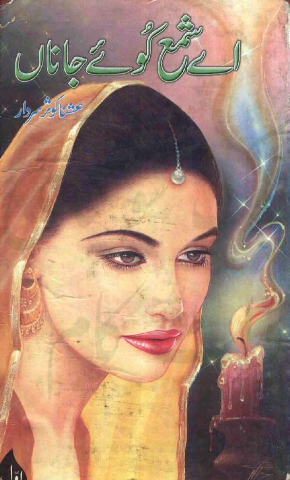 Aye Shama E Koe Jana Part 1 is a very well written complex script novel by Ushna Kausar Sardar which depicts normal emotions and behaviour of human like love hate greed power and fear , Ushna Kausar Sardar is a very famous and popular specialy among female readers