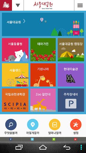 서울대공원 가이드