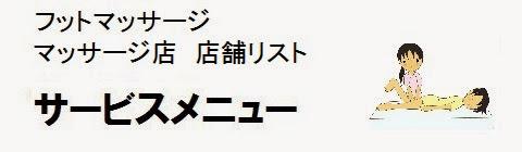 日本国内のフットマッサージ店情報・サービスメニューの画像
