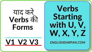 verbs-starting-with-u