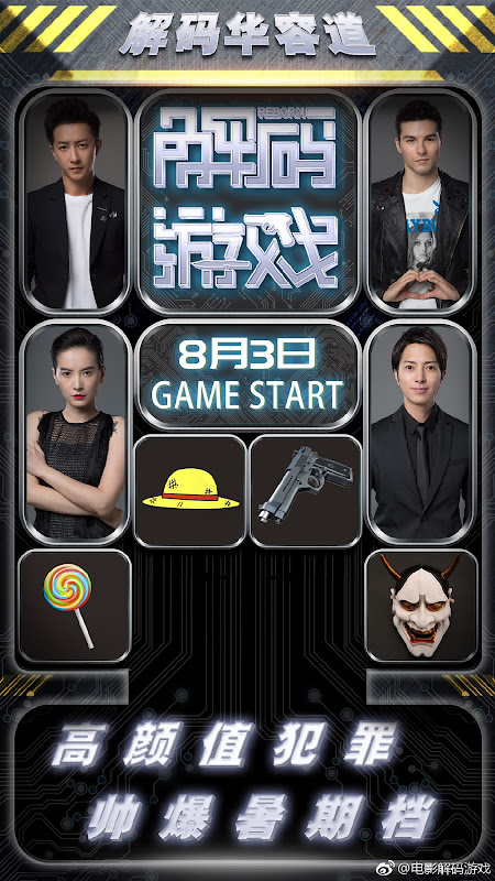 Game Start / Reborn China Movie