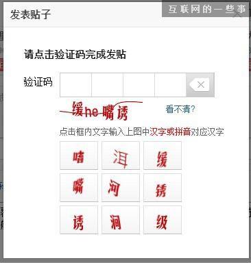 百度貼吧、百度站長工具發文驗證碼(圖片來源:互聯網的一些事)
