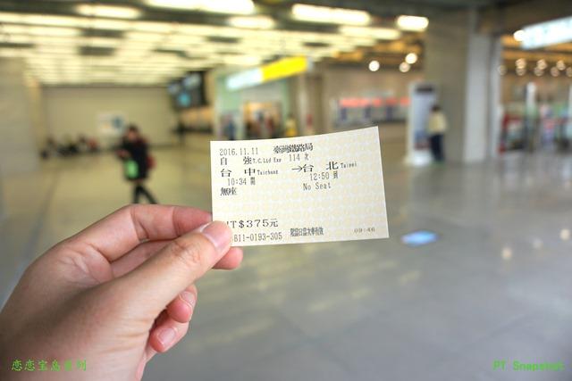 台中前往台北的普通活车票