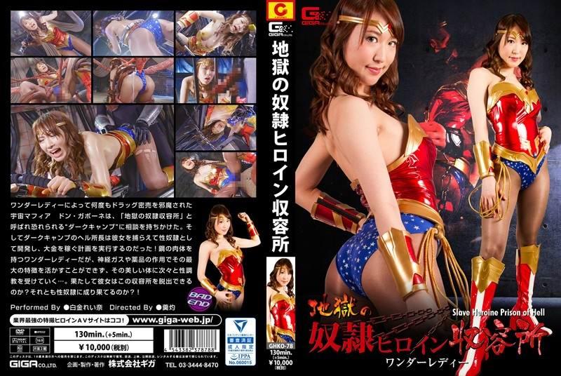 GHKO-78 Infernal Slave Heroine Camp Wonder Lady Shirogane Reina