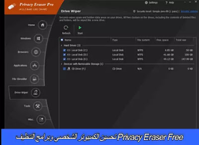 Privacy Eraser Free تحسين الكمبيوتر الشخصي وبرامج التنظيف