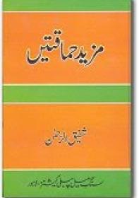 Mazeed Hamaqtain by Shafiq-ur-Rahman