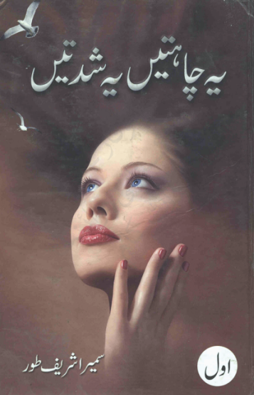 Yeh Chahaten Yeh Shidaten Part 1 is a very well written complex script novel by Sumaira Sharif Toor which depicts normal emotions and behaviour of human like love hate greed power and fear , Sumaira Sharif Toor is a very famous and popular specialy among female readers