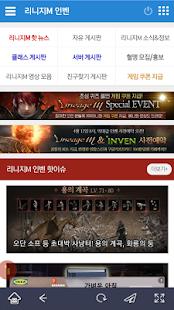 인벤 for 리니지M (beta) - náhled