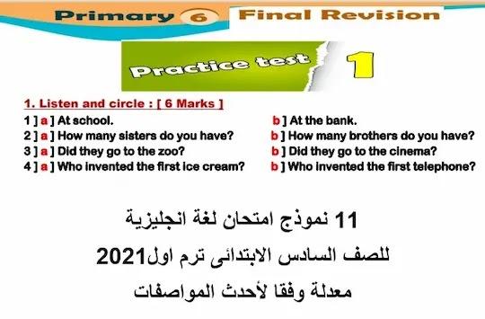 امتحانات انجليزى ساتة ابتدائى ترم اول2021