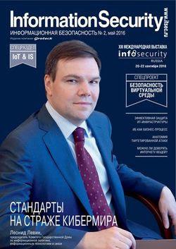 Читать онлайн журнал<br>Information security/Информационная безопасность (№2 май 2016) <br>или скачать журнал бесплатно