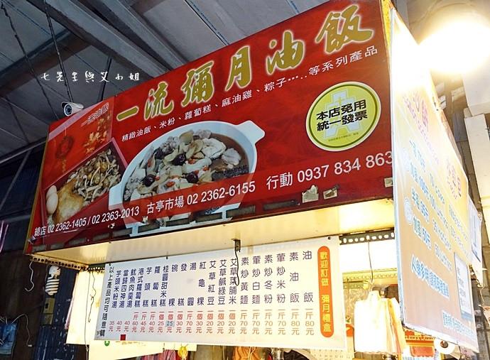 4 古亭市場水煎包蔥油餅 食尚玩家 台北捷運美食2015全新攻略