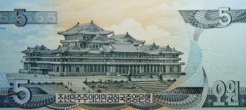 Những tờ tiền của Bắc Triều Tiên 1992 - 2007 wu153