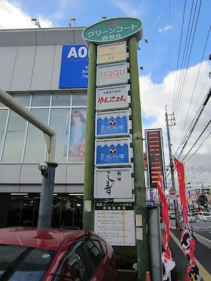 グリーンコート西長住は樋井川3丁目の交差点近くにあります。駐車場も完備