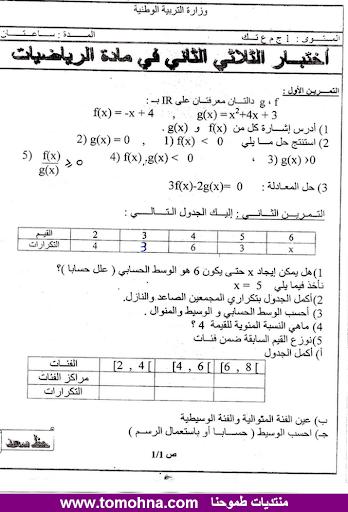 اختبارات الفصل الثاني في الرياضيات 1.png