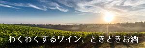 wakuwaku_wine