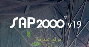 برنامج التحليل الانشائي ساب 2000 النسخة 19 | sap2000 v19