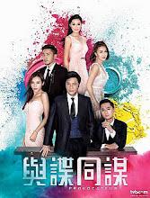 Provocateur  Hong Kong Drama