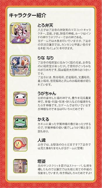 コミケで8/10から萌え寺「了法寺」オリジナルゲーム「お経の達人」販売!寺ズッキュン!