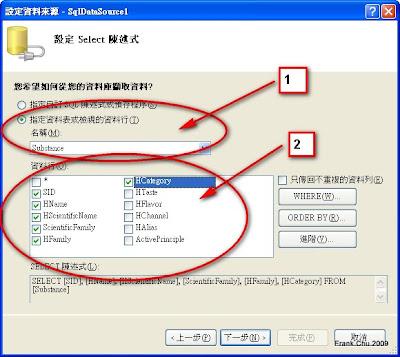 選擇資料來源的表格及欄位