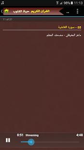 المصحف المعلم للأطفال المعيقلي - náhled