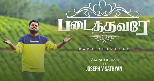 PADAITHAVAREY | படைத்தவரே