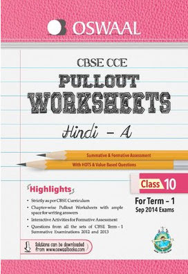 Book Oswaal Cbse Cce Pullout Worksheets For Term 1 Class 10 Hindi